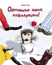 Obnimite-menya-pogaluysta!-(I-Want-a-Hug!)