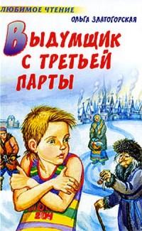 vydumcshik-s-tretej-party