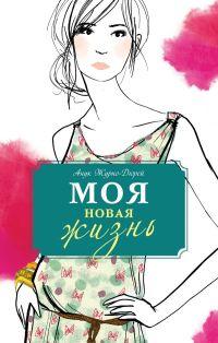 moya-novaya-zhizn
