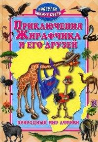 Приключения Жирафчика