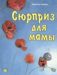 1206_Obl_Surpriz_dlya_mami.indd
