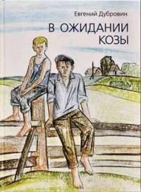 v-ozhidanii-kozy-e-dubrovin