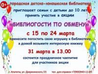 афиша библиогости