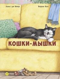 1402_Obl_KOSHKI_MISHKI_PNB.indd