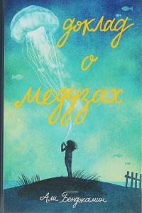 обложка о медузах