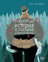 Lesnik_COVER_Lak+Folga_.indd