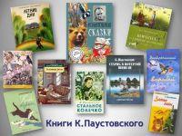 Paustovskij_knigi