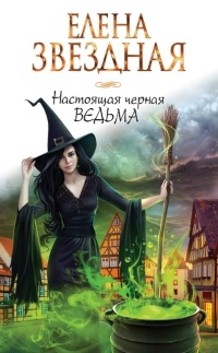 Елена Звездная Настоящая чёрная ведьма